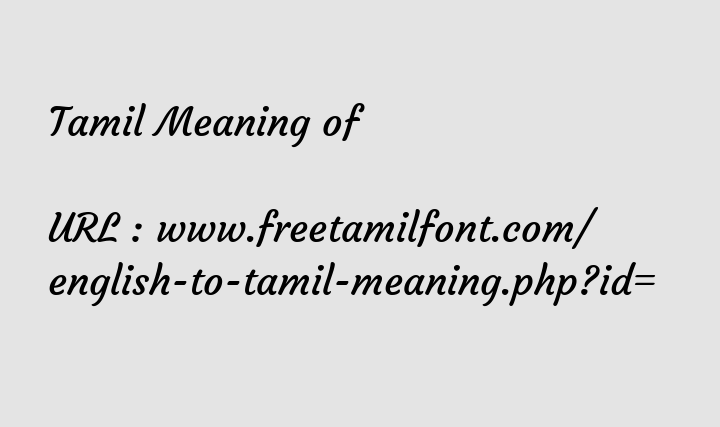 Can not meaning in tamil