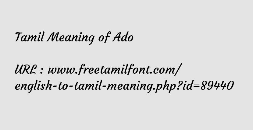 Tamil Meaning Of Ado அமள வ ற ம ஆரவ ரம ஆக லம த ந தரவ இல ர