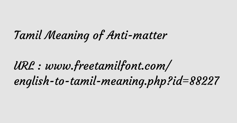 tamil meaning of anti matter எத ர ம ப ப ர ள