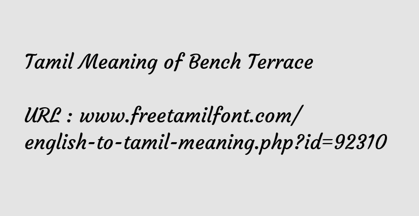 terrace tamil meaning
