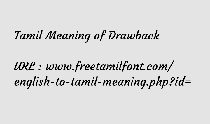 Tamil Meaning Of Drawback ப றக க ட