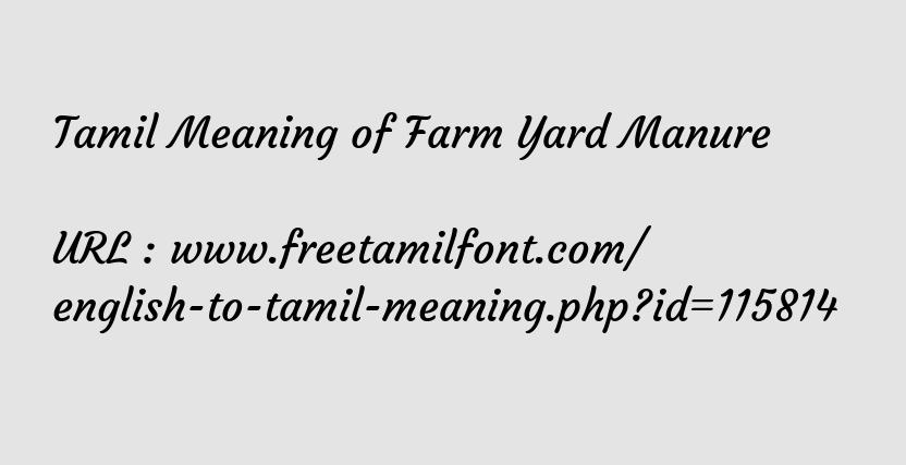 Tamil Meaning of Farm Yard Manure - தொழுஎரு தொழு