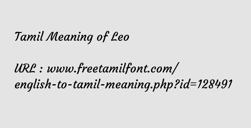 Tamil Meaning of Leo - சிம்மராசி ஐந்தாவது