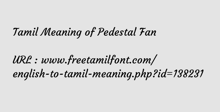 Tamil Meaning of Pedestal Fan - தளிகை விசிறி