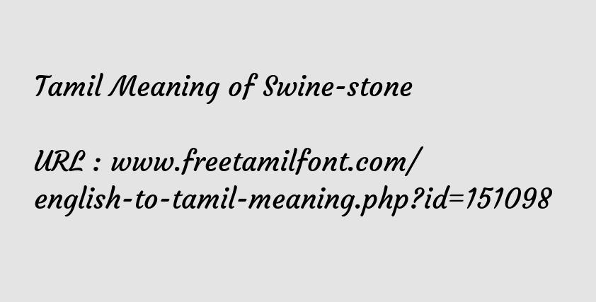Tamil Meaning of Swine-stone - உரைத்தால்