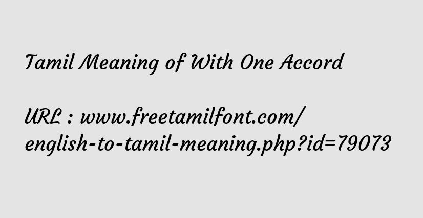 Tamil Meaning of With One Accord - ஒருமனப்பட்டு