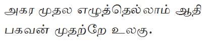 Sundaram-0807 Tamil Font