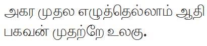 Elango Bharathy Tamil Font