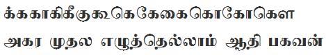 VaigaiUni Tamil Font