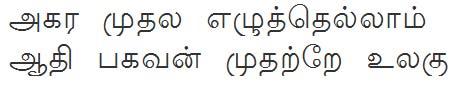 TheneeUni Tamil Font