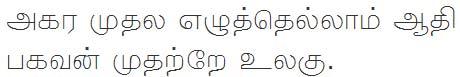 Aavarangal Tamil Font