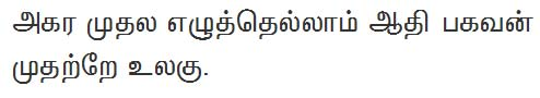 ThendralUni Tamil Font