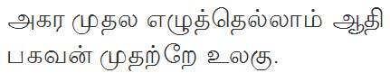 Lohit Tamil Font