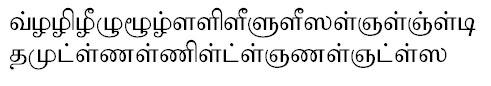 TAU_Elango_Abirami Tamil Font