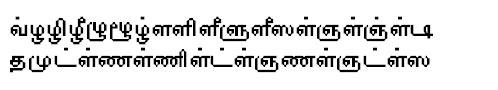 TAU_Elango_Senguttuvan Tamil Font